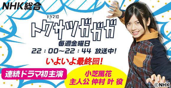 【小芝風花】【ご視聴ありがとうございました!】連続ドラマ初主演「トクサツガガガ」出演情報!