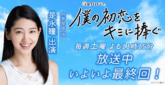 【是永瞳】【ご視聴ありがとうございました】土曜ナイトドラマ「僕の初恋をキミに捧ぐ」出演情報!