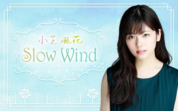 【小芝風花】2月17日「小芝風花 Slow Wind」ニッポン放送 初登場!