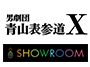 男劇団 青山表参道X Showroom