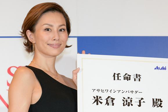 【米倉涼子】2月19日「アサヒワインアンバサダー」就任式に参加し任命書を授与されました!