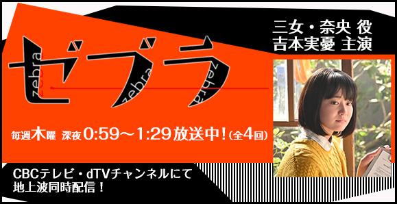 【吉本実憂 主演】【ご視聴ありがとうございました!】 ドラマ「ゼブラ」出演情報!