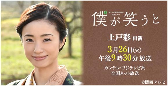 【上戸彩】3月26日 関西テレビ開局60周年特別ドラマ「僕が笑うと」出演情報!