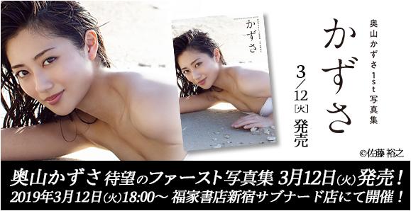 【奥山かずさ】【好評発売中!】「奥山かずさ ファースト写真集」
