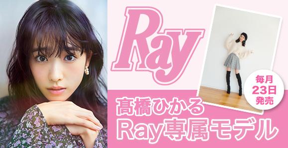 【髙橋ひかる】【毎月23日発売】雑誌Ray専属モデル!