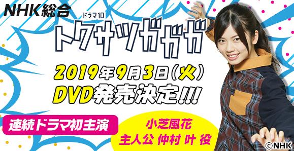 【小芝風花 主演】ドラマ『トクサツガガガ』DVD発売中!