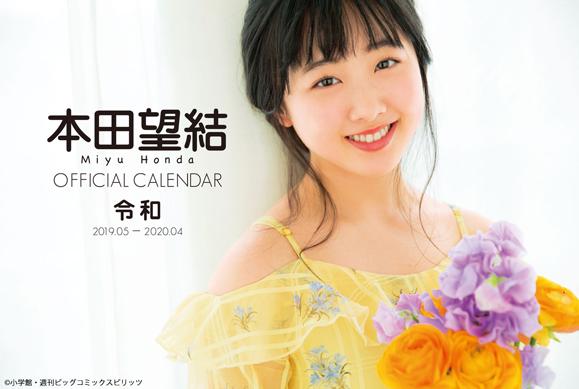 【本田望結】新元号「令和」を記念して「本田望結オフィシャルカレンダー」発売記念イベントの開催が決定!