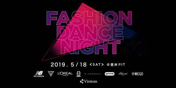 【久住小春】5月18日「FASHION DANCE NAIGHT 2019」イベント出演情報!