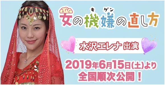 【水沢エレナ】2019年6月15日公開 映画「女の機嫌の直し方」出演情報!