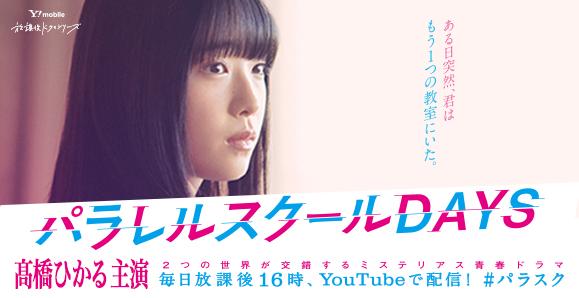 【髙橋ひかる】「パラレルスクールDAYS」 YouTubeにて配信中!