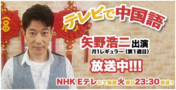 【矢野浩二】NHK Eテレ「テレビで中国語」出演情報!