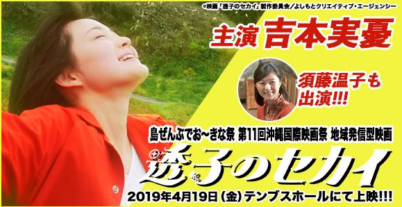 【吉本実憂 主演・須藤温子】2019年4月19日公開 映画「透子のセカイ」出演情報!