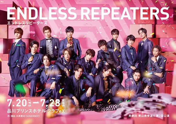 【男劇団 青山表参道X】7月20日~7月28日「ENDLESS REPEATERS-エンドレスリピーターズ-」
