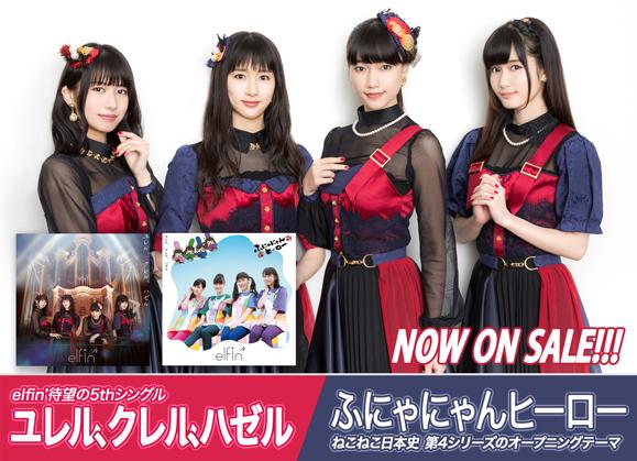 【elfin'】待望の5thシングル「ユレル、クレル、ハゼル」好評発売中!
