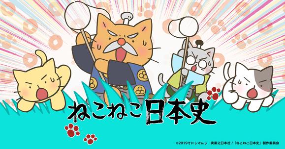 【elfin'】11月13日 アニメ「ねこねこ日本史」第118話ゲスト出演!