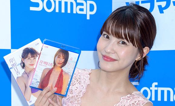 【岸明日香】5月11日DVD&Blu-ray「やっぱり岸が好き♡」発売記念イベントに出席!