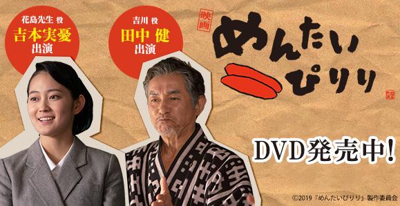 【吉本実憂・田中健】映画「めんたいぴりり」DVD好評発売中!