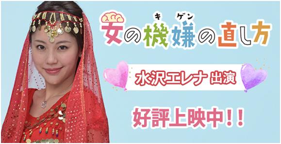 【水沢エレナ】 映画「女の機嫌の直し方」出演情報!