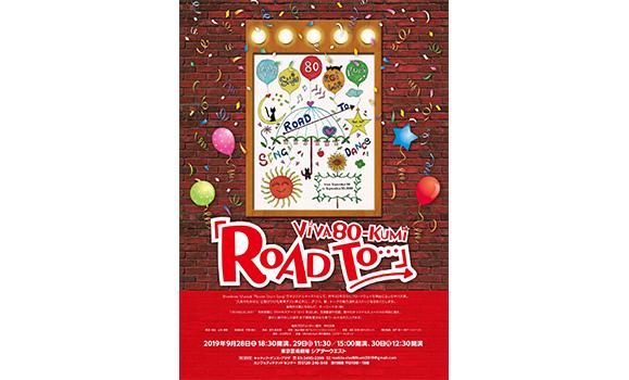 【小野田龍之介】9月28日 舞台 ViVA80-KUMi「ROAD TO・・・」ゲスト出演!