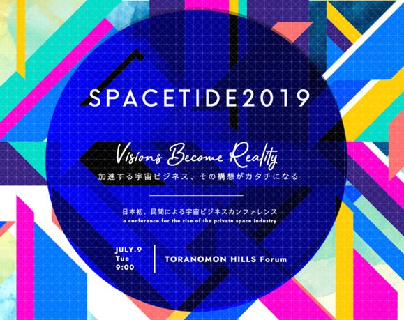 7月9日(火)宇宙ビジネスカンファレンス「SPACETIDE2019」(東京)に芸能事務所で初めて弊社宇宙事業開発本部の登壇が決定!