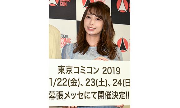 【宇垣美里】7月11日「東京コミコン2019」の発表会に出席!