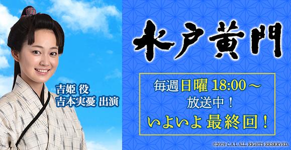 【ご視聴頂きありがとうございました!】【吉本実憂】「水戸黄門」シリーズ第2弾 !