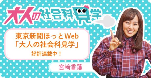 【宮﨑香蓮】東京新聞ほっとWeb「大人の社会科見学」好評連載中!