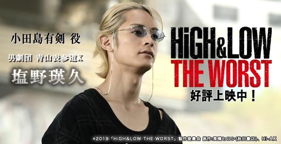 【男劇団 青山表参道X】【塩野瑛久】好評上映中!映画『HiGH&LOW THE WORST』出演!
