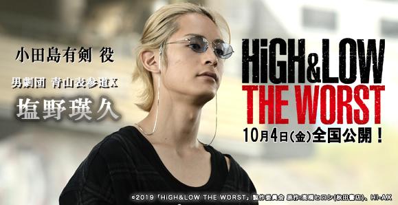 【男劇団 青山表参道X】【塩野瑛久】10月4日公開!映画『HiGH&LOW THE WORST』出演情報!