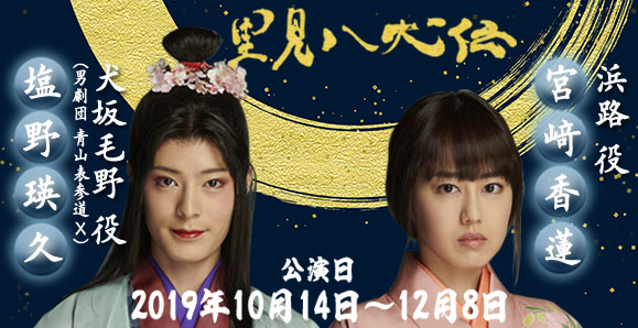 【塩野瑛久・宮﨑香蓮】10月14日~12月8日 舞台『里見八犬伝』出演!