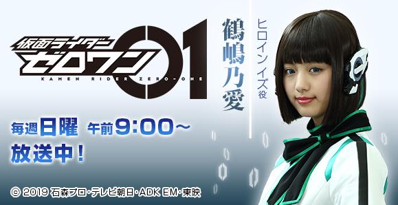 【鶴嶋乃愛】次回第38話、7月12日放送!「仮面ライダーゼロワン」