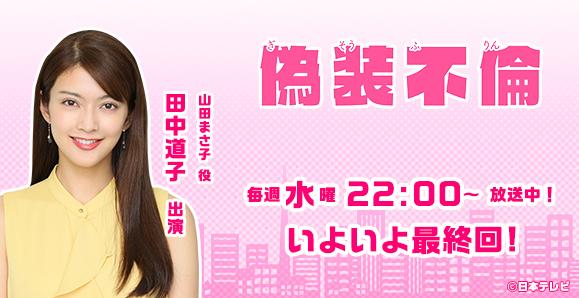 田中道子】【ご視聴頂きありがとうございました!】水曜ドラマ「偽装 ...