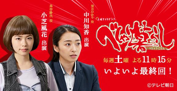 【ご視聴いただきありがとうございました!】【小芝風花・中川知香】土曜ナイトドラマ「べしゃり暮らし」