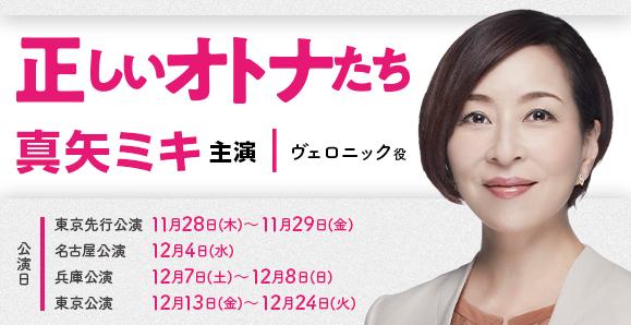 【真矢ミキ 主演】11月28日~12月24日 舞台「正しいオトナたち」出演情報!