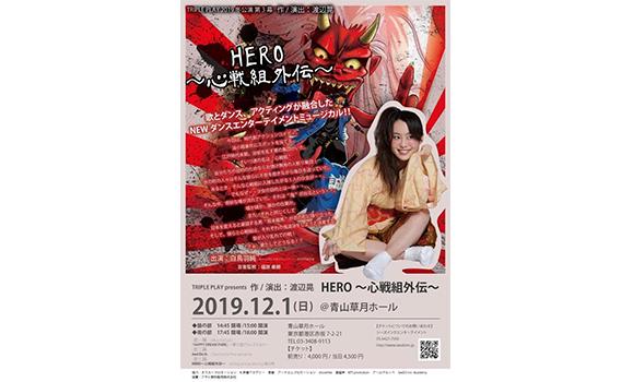 【白鳥羽純】12月1日 ダンスミュージカルエンターテイメント「HERO~心戦組外伝~」ヒロイン役決定!
