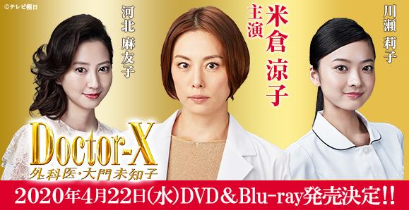【ご視聴頂きありがとうございました!】【米倉涼子 主演】<br>2020年4月22日(水)「ドクターX~外科医・大門未知子~」第6シリーズ  DVD&Blu-ray発売決定!!