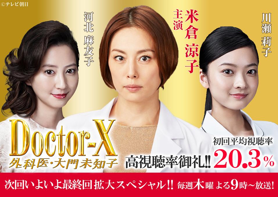 テレビ朝日開局60周年記念『ドクターX~外科医・大門未知子~』