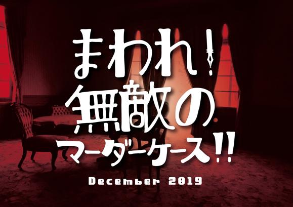 【葉山昴 主演】12月20日~25日 舞台「無敵のマダーケース」出演情報!