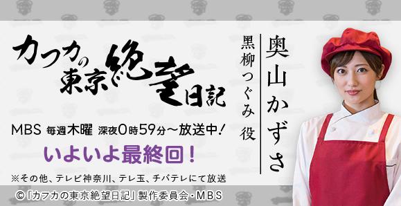 【奥山かずさ】【ご視聴いただきありがとうございました!】ドラマ特区「カフカの東京絶望日記」出演!