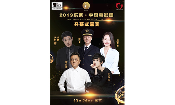 【矢野浩二】10月24日『2019 東京映画祭・中国映画週間 開幕式』出演!