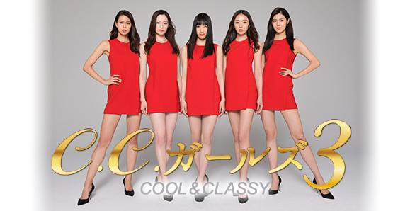 【C.C.ガールズ3】1月17日 TBS「有吉ジャポン」出演!
