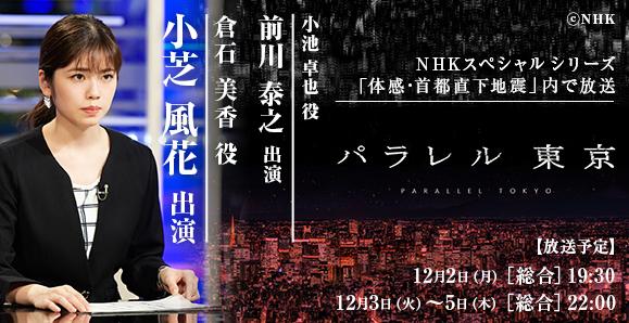 【小芝風花】【ご視聴頂きありがとうございました】 NHK スペシャル 「パラレル東京」出演!