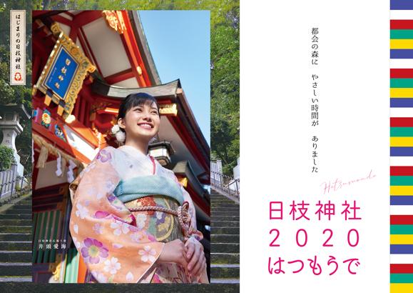 【井頭愛海】日枝神社広報大使「日枝神社 2020年 初詣」のPRポスター・CM動画公開!