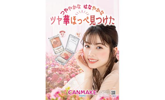 【小芝風花】メイクアップブランド「CANMAKE」の新イメージモデルに就任!