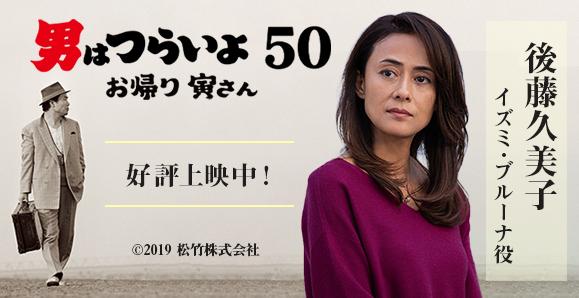 【後藤久美子】【絶賛上映中】新作映画「男はつらいよ お帰り 寅さん」出演!