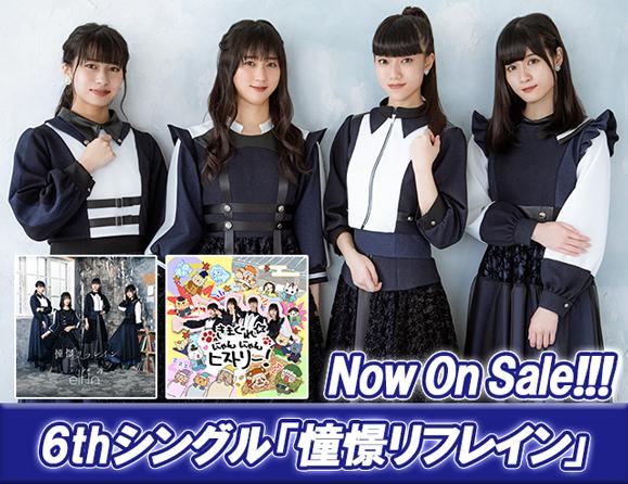 【elfin'】待望の6thシングル「憧憬リフレイン」発売中!ミュージックLIVEイベント開催!