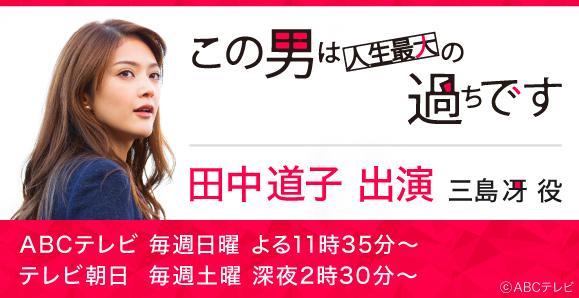 【田中道子】次回第2話、1月25日放送!ドラマL「この男は人生最大の過ちです」出演!