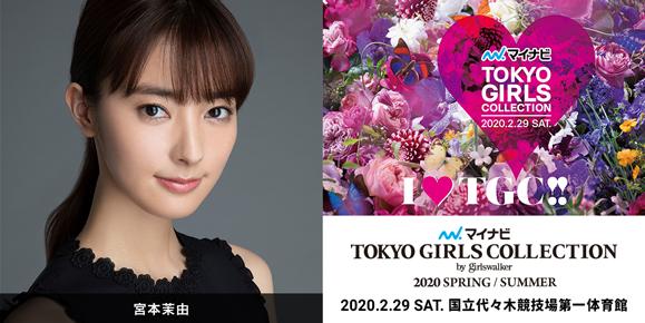 【宮本茉由】2月29日「第30回 マイナビ TOKYO GIRLS COLLECTION 2020 SPRING / SUMMER」出演!