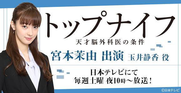 【宮本茉由】次回第3話、1月25日放送!新土曜ドラマ「トップナイフ-天才脳外科医の条件-」出演!