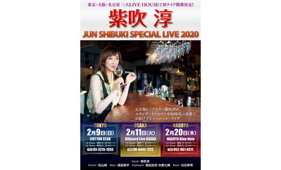 【紫吹淳】「紫吹淳 Special Live 2020」東京・大阪・名古屋 三大ライブハウス開催!